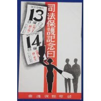 """1930's Japanese Postcards : Advertising Poster Art of Probation Memorial Day (for Offenders Rehabilitation) """"First, clemency / Second, guidance"""""""