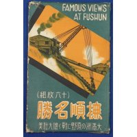 "1930's Japanese Postcards : China ""Fushun (Manchukuo) Scenic Beauty"" (Photos of City Street & the Coal Mine )"