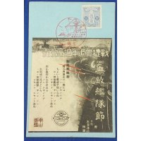 """1930's Japanese Handmade Postcard with Clipping of Navy Song Advertising Flyer Kouta (a ballad sung to Shamisen accompaniment) """"Muteki Kantai Bushi"""" (The Song of the invincible fleet) Memorial for the 30th Anniversary of the Battle of Japan Sea (Battle of Tsushima)"""