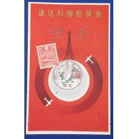1930's Japanese Postcards : Advertising Poster Art of The Exhibition of Communication Science / Art of telephone, radio etc