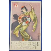 "1930's Japanese Postcard : Art of Wartime Homefront Activity ""The dance of the victory "" / Patriotic girl in kimono"