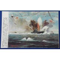"1940's Japanese Pacific War Sea Battle Art Postcard : US Navy aircraft carrier Saratoga struck by Japanese torpedo bombers / ""Hikou Shonen (Aviation Boys)"" (magazine name) first issue memorial supplement item"