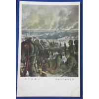 "1930's Sino Japanese War Art Postcard "" The Battle at the Gate of China, Nanjing "" by Koiso Ryohei"