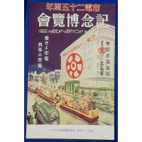"1930's Japanese Postcards ""The Memorial Exposition for the 25th Anniversary of Opening the City Trams"""