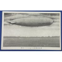 1920's Japanese Photo Postcards : German Airship Graf Zeppelin & Hugo Eckener