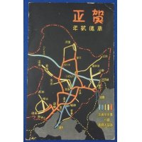 1930's Japanese New Year Greeting Postcard : Manchuria Railway Map / sent from The Mukden Directorate General of Railway