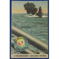 1940's Japanese Pacific War Postcard Commemorative for the Fall of Singapore & Advertising of the National Bonds / Navy battleship photo