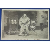 "1930's Japanese Navy Photo Postcard ""Navy life / A ship engineer preparing for diving operation"" ( diving suit & helmet )"