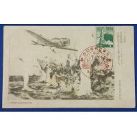 1940's Japanese Pacific War Art Postcard : The Naval Battle off Malaya, Sinking British Royal Navy Battleship Prince of Wales