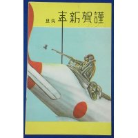 1930's Japanese New Year Greeting Postcard : Art of military aircraft & machine gunner