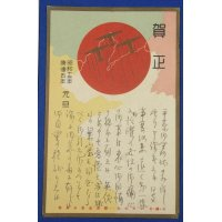 "1930's Japanese ( Manchukuo ) New Year Greeting Postcard : Aircraft Art & Military Propaganda Remark ""The Sun Flag in Japan, Manchukuo & China, symbolizing the Imperial Army's military success."" / published by The Manchuria Culture Association, Dalian"