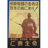 """1930's Japanese Postcard : Advertising Poster Art of Life Insurance Company for War Fund raise Purpose  with War Propaganda Remarks """" Heavy responsibility of serving the country by insurance upon our shoulders ! The real war hasn't begun yet. """" / Soldier Art"""
