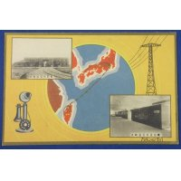 1930's Japanese Postcard : The Nazaki (Ibaraki Pref.) Transmitter Station / Map showing Telephone Communication between Japan & Taiwan / published by The International Phone Call Co., Ltd.