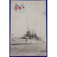 1908 Japanese Photo Postcard Commemorative for the Visit of the US Navy Great White Fleet / Photo of Battleship Kearsarge