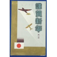 1930's Japanese New Year Greeting Postcard : Aircraft & Sun Flag Art
