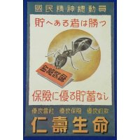 "1930's Japanese Postcard : Advertising Poster Art of Life Insurance Company for War Fund Raise Purpose ""National Spiritual Mobilization : One who has savings never fails to win"" / Insect ( ant ) art"