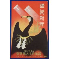 "1930's Japanese Postcard : Advertising Poster Art of ""The Great Exposition of Progressing Japan"" Held by Gifu City  / Art of airplane & bird ( for cormorant fishing on the Nagara River, Gifu is famous for) wearing shinto religious Shimenawa"