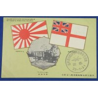 1900's Japanese Postcard Commemorative for a destroyer's entering the (Nagoya) port (welcoming the British Fleet , the China Station) / Rising sun flag , Royal Navy flag & Atsuta Jingu Shinto Shrine