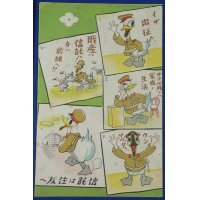 1930's Japanese Postcard : Donald Duck Army Comic Advertising SUMITOMO Trust Bank / property trust recommended for soldiers going to the front to secure their family in homeland
