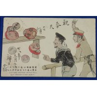 "1900's Russo Japanese War Caricature Art Postcard ""Liaoyang & Port Arthur finally have fallen. Next our object is Mukden."" / Daruma dolls of Liaoyang & Port Arthur fell & Mukden Daruma being attacked by  ""Japanese spirit"" ""loyalty & bravery""""patriotic spirit"" balls , and Army soldiers & Navy sailor delighted to see it"