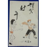 "1900's Russo Japanese War Handpainted Art ( New Year Greeting ) Postcard ""Nichiro Ude Kurabe""( Strength match between Japan & Russia ) / Japanese army soldier & Russian"