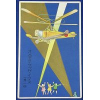 1930's Japanese New Year Greeting Postcard : Art of a helicopter illuminated with searchlight & Children