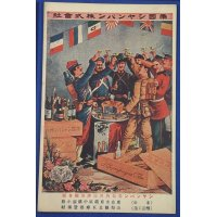 """1910's Japanese WW1 Allied Nations Art Postcard Advertising """"Teikoku Shanpan ( The Empire Champagne ) Co., Ltd.""""/ Soldiers raising a toast to the victory"""