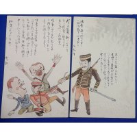 "1900's Russo Japanese War Anti Russia Handpainted Caricature ( Puzzle-like ) Postcards "" I find this art miserable rather than humorous for Mr. ROSUKE ( a derogatory term for Russian soldiers)"" / Art of Japanese Army officer & captured Russian soldiers"