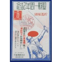 "1930's Japanese Postcard Advertising Poster Art of the Sino Japanese War Bonds ""Commemorative for the First Anniversary of  the Holy War ( = 2nd Sino Japanese War)"""