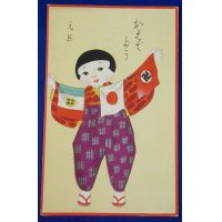 Early 1940's Japanese New Year Greeting Postcard : Girl in Monpe ( wartime women's work pants )