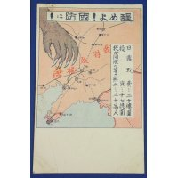 "1930's Japanese Postcard  "" Awake to the National Defense ! "" / Art of China Map , the territory acquired from Russo Japanese War , saying how much it cost and showing Russian ( Soviet ) threat from the North"