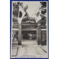 "1900's (1909) Japanese Photo Postcard : ""The gate of Darumakan Hotel, Akita Pref. , where His Imperial Highness the Crown Prince of Korea  ( Yi Un ) is staying at. "" / Flags of Japan & Korea"