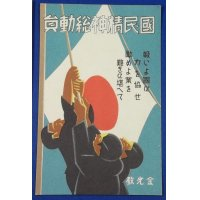 "1930's Japanese Wartime Patriotic Postcard "" The National Spiritual Mobilization "" "" Serve the country. Cooperate with each other. Be diligent. Bear hardship. "" / by Konkokyo ( one of sects of the Shinto religion ) / Art of People raising the Sun Flag"