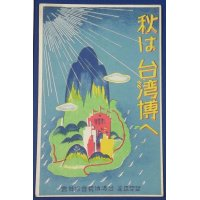 "1930's Japanese Postcard : Advertising Poster Art of The Taiwan Exposition Commemorative for The 40th Anniversary of Administration of The Governor-General of Taiwan ""Autumn, the season for The Taiwan Exposition"""