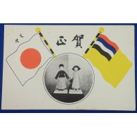 1930's Japanese New Year Greeting Postcard : Japan-Manchukuo Friendship Art / Photo of Dolls in Manchurian ( Chinese )Traditional Costume & Both Nations' Flags