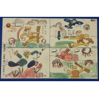 "1930's Sino Japanese War Children Drawing Comic Postcards / published by The Society of Hyogo Prefecture's Gratitude to the Military at the Incident in Manchuria and Mongolia / Battle scene art describing Chinese army soldiers , tank etc, innocently cruelly / "" Prize winner Manga (comic) by 6th grade elementary school student, Hyogo Pref."""