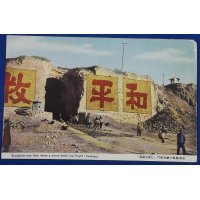 "1930's Sino Japanese War ( Battle of Nanking ) Photo Postcard ""Remains of the Imperial Army's hard fight at the Guanghua Gate"" / ""Peace & Salvation of (your) country"" written on the castle wall by Japanese army after the battle for propaganda purpose"