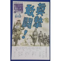 "1940 Japanese Postcard Commemorative for The 11th The Meiji Shrine National Sports Festival, Celebrating the 2600th Anniversary of the Imperial Reign "" Dedicated &  gallant ! "" for Wartime physical strength improvement purpose & Enhancement of patriotism & loyalty to the Emperor / Photo of Army soldiers in an athletic competition & Lyrics of patriotic song"