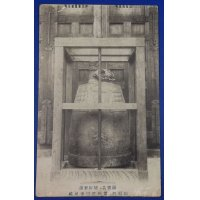 """1910's Japanese Photo Postcard """"A national treasure : Korean bell / The treasure of Unju-ji Temple in Unshu (Izumo Province) , Chokugansho (the temple in which emperors prayed) """" / Photo of an ancient bronze bell made in Korea"""