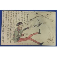 "1900's Russo Japanese War Caricature Art Postcard "" Astonishment of Russian Officer at Port Arthur "" / Russian Navy officer is upset seeing Russian fleet about to be swallowed / Sent from Hong Kong to Bombay, India"
