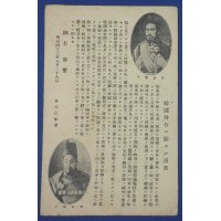 "1910 Japanese Postcard ""The Imperial Edict on the Annexation of Korea"" / Portrait of Emperor Meiji & Sunjong of Korea"