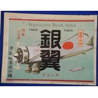 1930's Sake Label with Military Aircraft Art