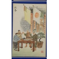1930's Postcard Propaganda Friendship China Manchukuo & Japan