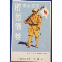 1930's Postcard 2nd Sino-Japanese War Bond Advertising