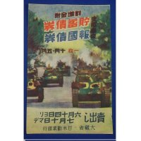 1930' 2nd Sino-Japanese War Bond  Advertising Flyer