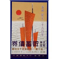 1940 Postcard 2nd Sino-Japanese War Bond Advertising with Shinto Festival Flag Art