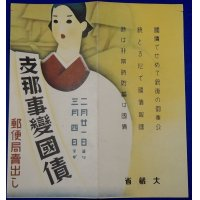 1930's Leaflet for 2nd Sino Japanese War Bond