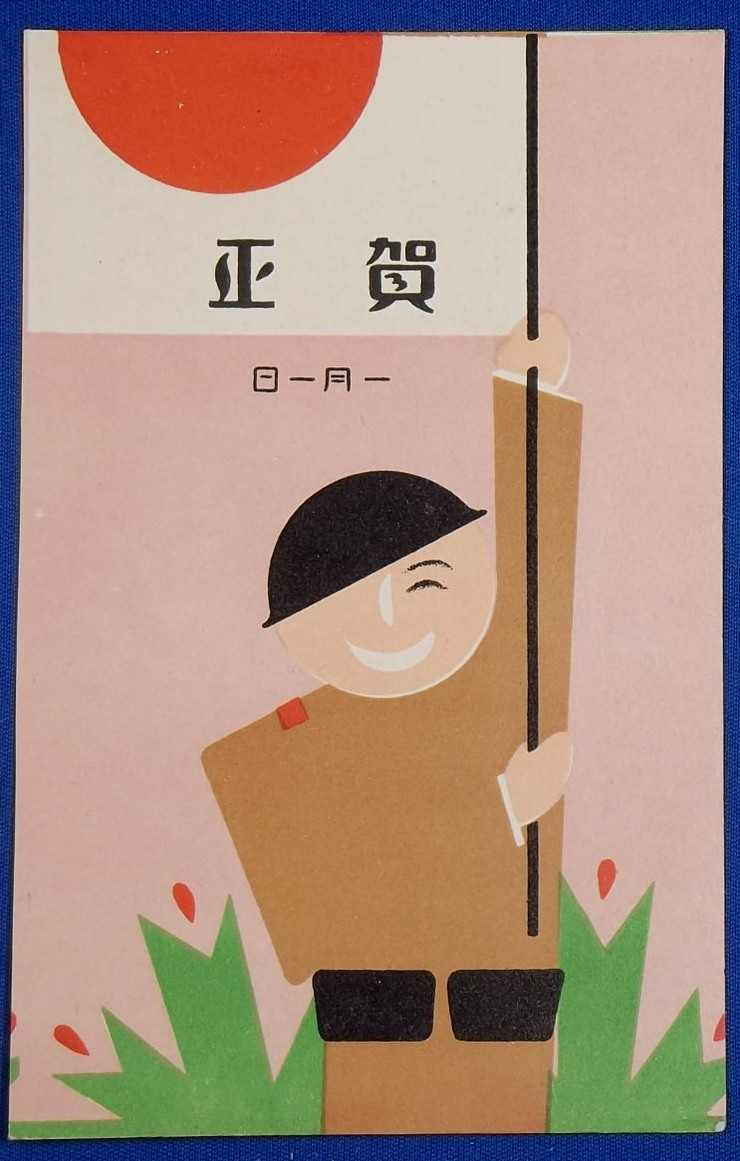 1930s Japanese New Year Greeting Postcard Art Of Soldier Sun