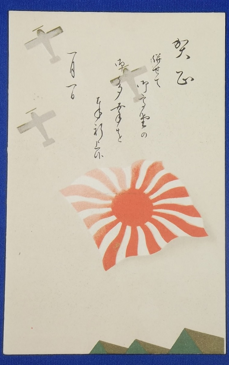 1930s Japanese New Year Greeting Postcards Shining Japan With