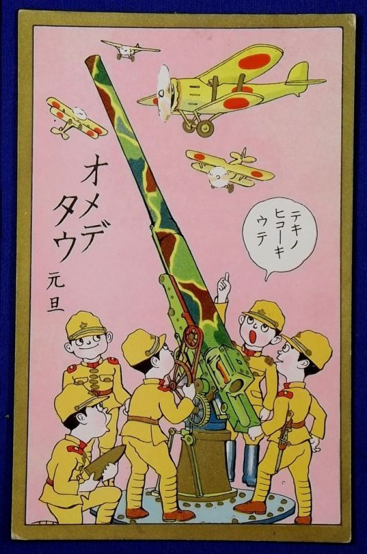 1930s anti aircraft gun cartoon new year greeting postcard japan 1930s anti aircraft gun cartoon new year greeting postcard m4hsunfo
